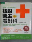 【書寶二手書T1/養生_ZAS】找對醫生看對科_康健雜誌