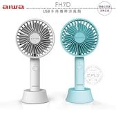 《飛翔無線3C》aiwa 愛華 FH7D USB 手持攜帶涼風扇│公司貨│迷你旅遊風扇 充電辦公扇 三段風力