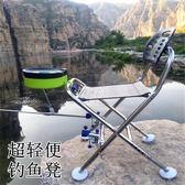 釣魚椅 釣魚椅 折疊 坐椅多功能便攜加厚座椅子輕便魚凳子特價新款小釣椅 伊芙莎YYS