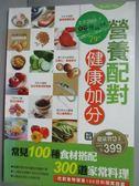 【書寶二手書T1/養生_WGN】營養配對健康加分_康鑑文化