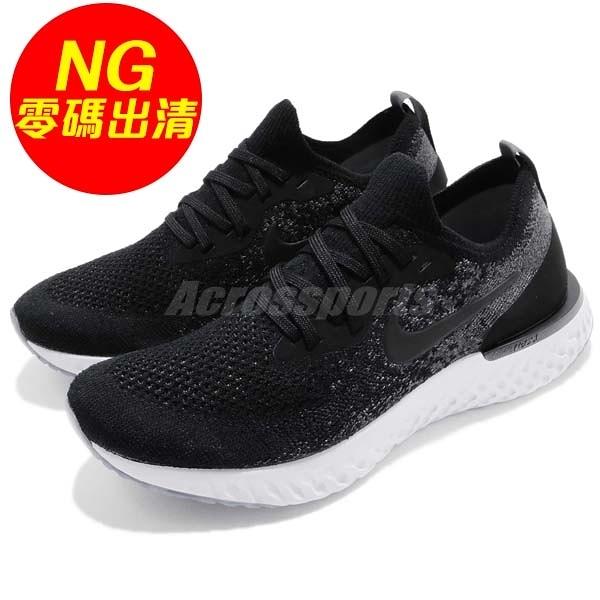 【US10.5-NG出清】Nike 慢跑鞋 Wmns Epic React Flyknit 鞋底些微使用痕跡 無原盒 黑 灰 女鞋 【ACS】