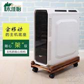 實木可移動散熱機箱底座臺式電腦主機架OU970『科炫3C』