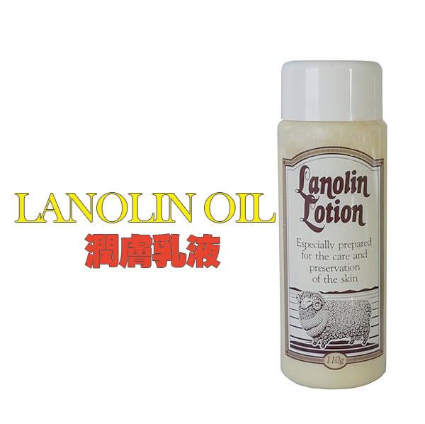 紐西蘭 綿羊油 潤膚乳液 110g LANOLIN LOTION【PQ 美妝】