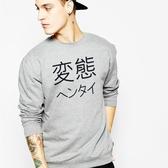 Japanese-Psycho大學刷毛美國棉T-灰色 日文變態日本文青清新設計時髦潮中文時尚Gildan