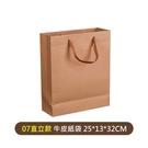 【03橫款、0708直立款】牛皮紙袋 購物袋 禮品袋 手提袋 包裝袋 文具袋 禮物袋 袋子 紙袋 批發