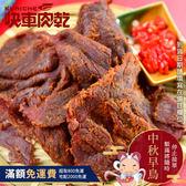 【快車肉乾】B7 天下第一辣牛肉乾