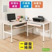 《DFhouse》頂楓150+90公分大L型工作桌+1抽屜+1鍵盤白楓木色