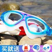 不勒眼兒童泳鏡防水防霧電鍍中大童游泳眼鏡女男童大框游泳鏡裝備 港仔會社