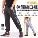 輕量運動褲 縮口褲 機能 透氣 鬆緊腰圍...