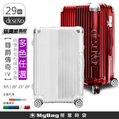 Deseno 行李箱 29吋 尊爵傳奇4代 碳纖維紋 防爆新型拉鍊行李箱 C2450-9 得意時袋