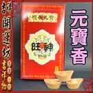 【吉祥開運坊】【供養貔貅~淨化磁場-旺神元寶香*1盒】點元寶香//進元寶