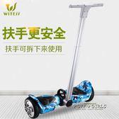 手提電動平衡車雙輪兒童成人智慧代步車兩輪漂移體感車