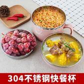 便當盒304不銹鋼保溫飯盒兒童便當盒學生餐盒成人快餐杯帶蓋碗韓國飯缸 全網最低價