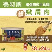 【毛麻吉寵物舖】LOTUS樂特斯 慢燉無穀主食罐 嫩肩肉 全貓配方78g-24件組 貓罐 罐頭