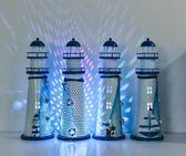 臥室擺飾地中海風格貝殼漁網燈塔鐵藝家居裝飾品小擺件 晴天時尚館