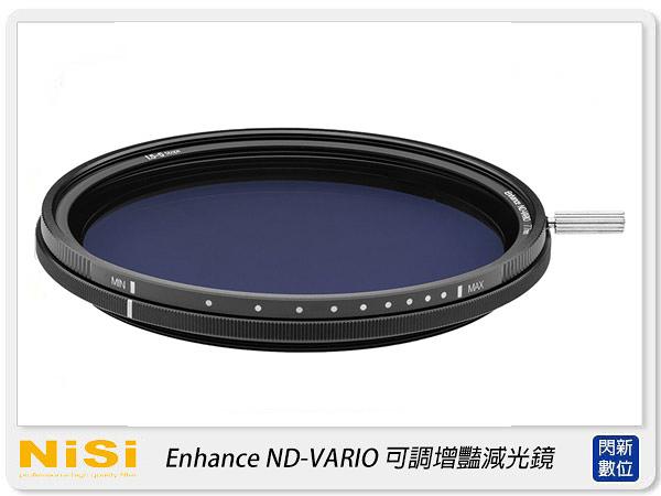 NISI 耐司 PRO Nano Enhance ND-VARIO 可調 增豔 減光鏡 58mm(E-ND 1.5至5檔減光)58