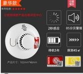 警報器 煙感報警器3c認證家用獨立式無線感應火災煙火消防專用煙霧報警器 美家欣