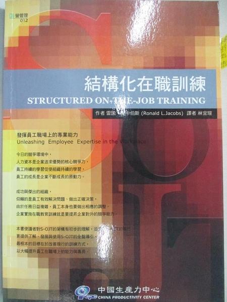 【書寶二手書T8/財經企管_FVW】結構化在職訓練_雷諾.傑卡伯斯