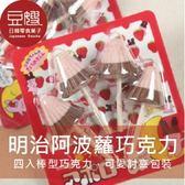 【即期良品】日本零食 明治 阿波羅棒型巧克力