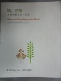 【書寶二手書T9/動植物_NDA】曉。花草:草叢微觀美學。夏卷_華曉玫