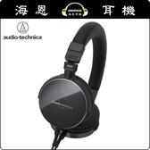【海恩數位】日本鐵三角 ATH-ES750 成熟感性 高雅的聲音 耳罩式耳機