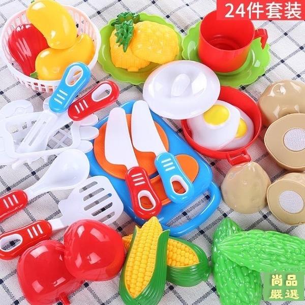 扮家家兒童切水果玩具過家家廚房組合蔬菜寶寶男孩女孩切切蛋糕切樂套裝