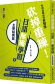 (二手書)砍掉重練!日語無痛學習(下):主要結構篇