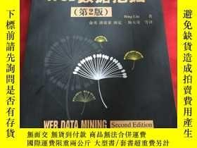 二手書博民逛書店罕見Web數據挖掘(第2版)Y14449 Bing Liu 清華