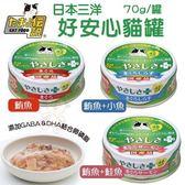 *KING WANG*日本三洋《好安心貓罐》70g/罐 貓罐頭 多種口味任選