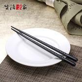 合金筷10雙入平步青雲 SHCJ生活采家 止滑耐高溫 檢驗合格 日式尖頭合金筷#39006