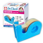 Dr.Check 透氣膠帶1捲(膚色半吋附膠台)
