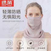 防曬口罩全臉女薄款防紫外線護頸面紗防塵透氣面罩【聚寶屋】