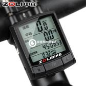 馬錶 有線碼表 1.8吋 騎士山地車公路車測速里程表騎行裝備配件