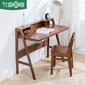 書桌 竹庭小學生課桌椅套裝竹實木簡約可升降寫字桌家用兒童學習桌書桌