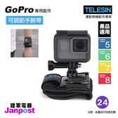 TELESIN 可調式 手腕帶 360度旋轉 GoPro 適用 HERO8 7 6 5 全系列/建軍電器