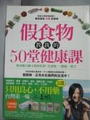 【書寶二手書T2/養生_XBP】假食物教我的50堂健康課_白佩玉