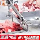 切羊肉捲機家用小型手動切肉片機凍肉肥牛刨肉神器涮羊肉切片機QM 向日葵