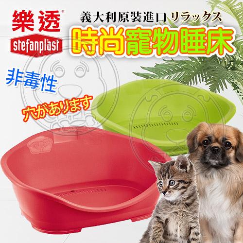 【培菓平價寵物網】樂透Stefanplast》犬貓時尚寵物睡床68.5*49*27.5cm