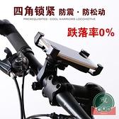 自行車手機支架摩托車通用騎行山地車導航架【福喜行】