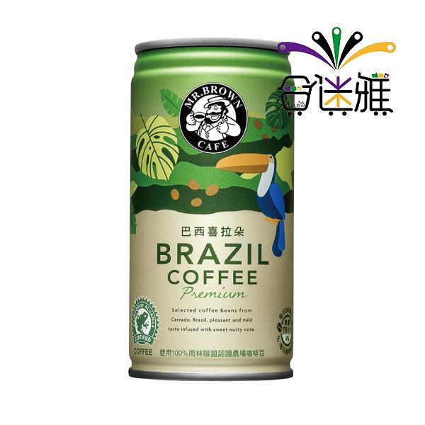 【免運直送】伯朗精品咖啡240ml-巴西喜拉朵(24罐/箱)X1箱 【合迷雅好物超級商城】-01
