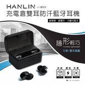【 全館折扣 】 雙耳防汗藍芽耳機 送 充電倉 雙耳耳機 無線耳機 運動耳機 隱形耳機 HANLIN-2XBTC1