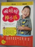 【書寶二手書T6/親子_ZEM】懶媽媽也可以教出棒小孩_薛文英、劉旭明