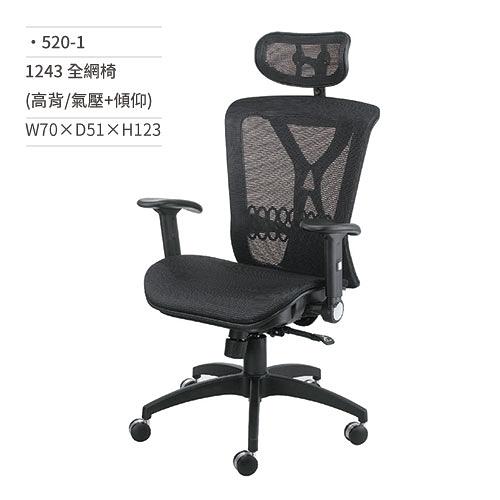 高級網椅/辦公椅(高背/有扶手/氣壓+傾仰)520-1 W70×D51×H123