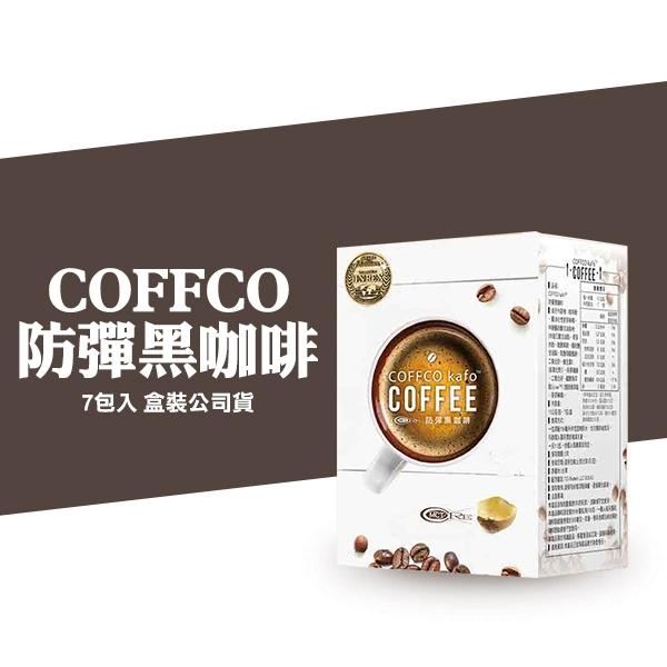 COFFCO 防彈黑咖啡 7包入 盒裝公司貨【小紅帽美妝】