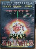 挖寶二手片-L18-085-正版DVD*電影【轟炸星戰任務】-史黛茜基奇*傑夫溫斯特