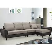 沙發 L型皮沙發 CV-340-1 格雷斯新淺咖啡布+L型皮沙發(可左右擺放) 【大眾家居舘】