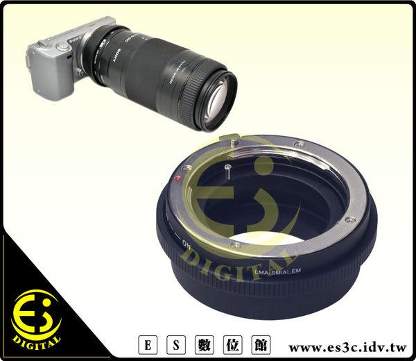 ES數位 Kiwifoto 可調光圈 Sony A Minolta AF 鏡頭 轉Sony E-Mount 系統 NEX 機身 鏡頭 轉接環 KW92