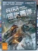 挖寶二手片-E01-091-正版DVD-電影【環大西洋】-機甲戰神熱血對戰進擊巨獸(直購價)