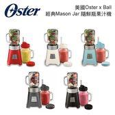 24小時現貨果汁機-OSTER BALL經典隨鮮瓶果汁機(白、灰、紅、黑、藍) 台灣專用110V