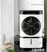 水冷扇 220V空調扇家用制冷器小型無葉電風扇冷風扇臥式宿舍移動水冷空調 快速出貨YYJ